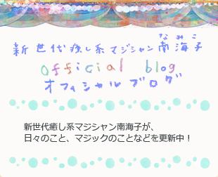 オフィシャルブログへ